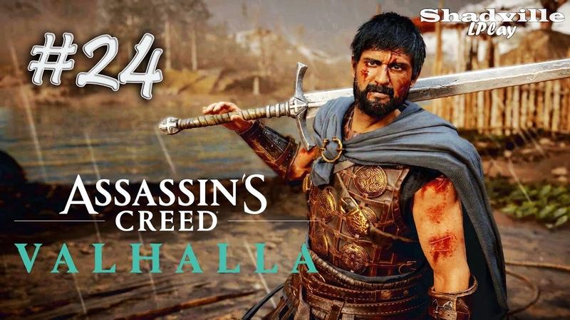 Старый и новый король Ледечестершир Assassin's Creed Valhalla Прохождение игры 24