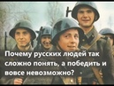 Почему русских людей так сложно понять, а победить и вовсе невозможно