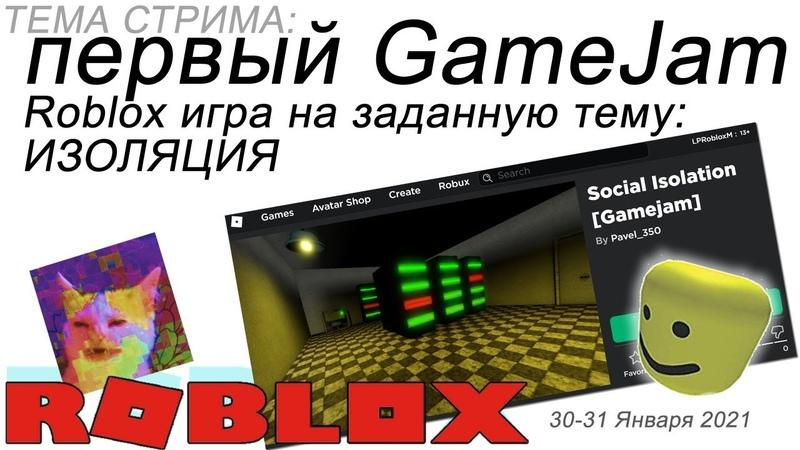 Roblox Dev стрим GameJam ROBLOX 30 31 января 2021