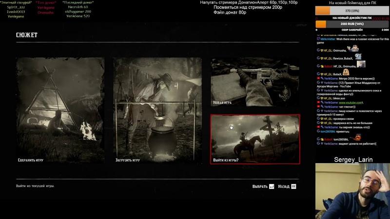 Прохождение Red Dead Redemption 2 Часть 21 Грязная работа