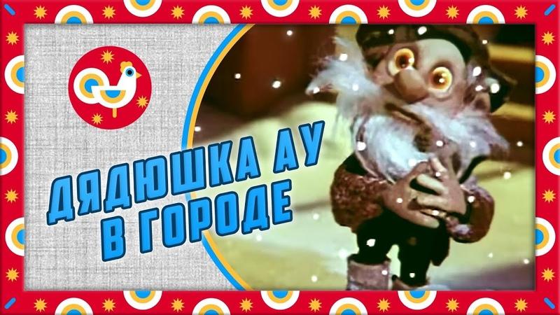 Дядюшка Ау в городе 1979 Кукольный мультфильм Золотая коллекция