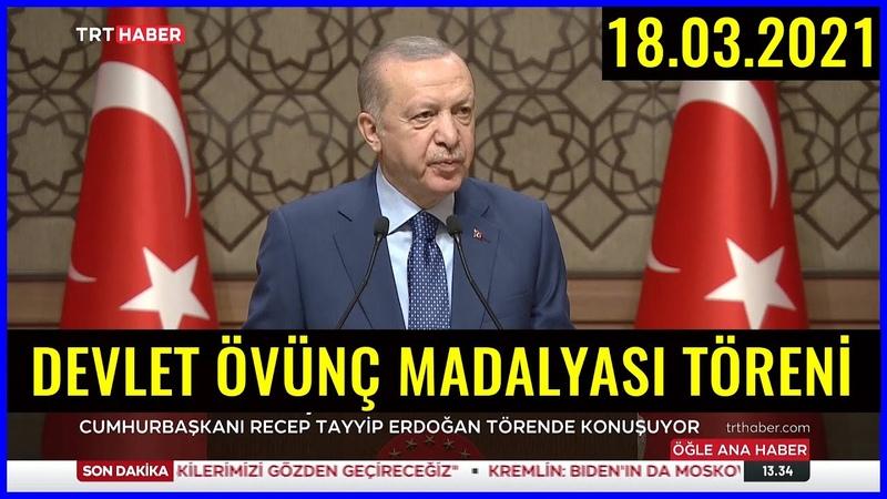 Cumhurbaşkanı Erdoğanın Devlet Övünç Madalyası Tevcih Töreni Konuşması 18.03.2021