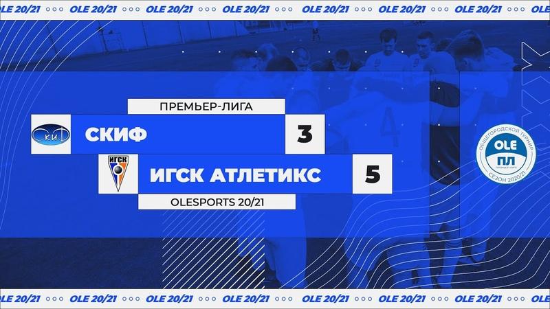 XIV сезон OLE Скиф ИГСК Атлетикс