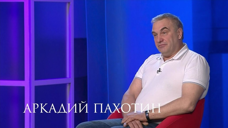 Второе дыхание Аркадий Пахотин