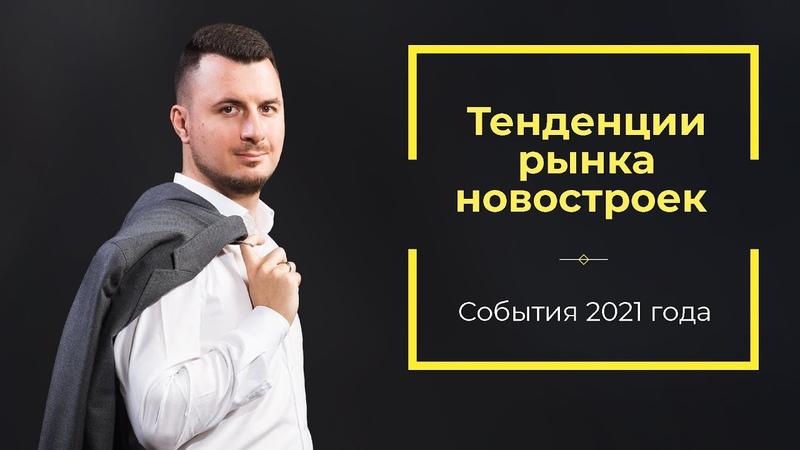 Что ждет рынок новостроек в 2021 году тенденции и возможные события Роман Чиковани