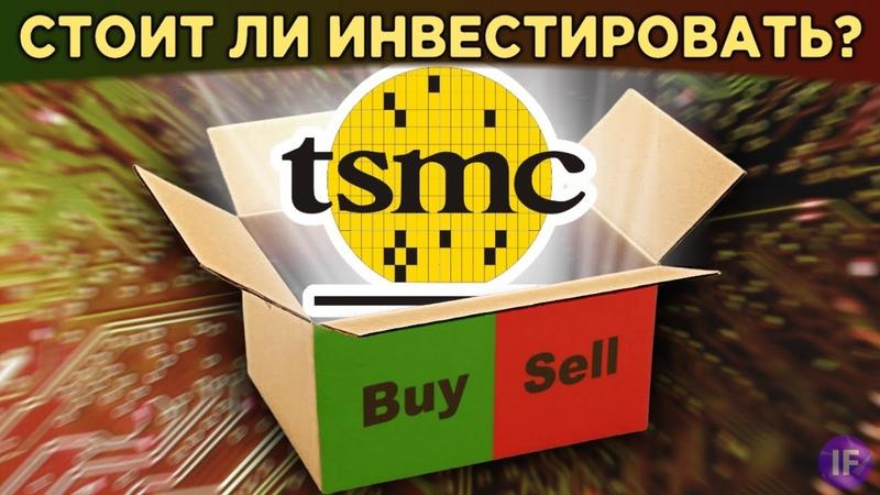 Акции Taiwan Semiconductor TSMC стоит ли покупать Серый кардинал полупроводников Распаковка