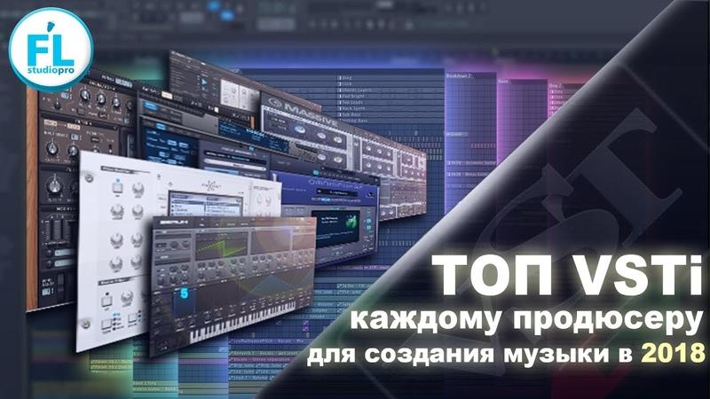 TOP VST 2018 Какие VSTi плагины должны быть у каждого продюсера для создания современной музыки