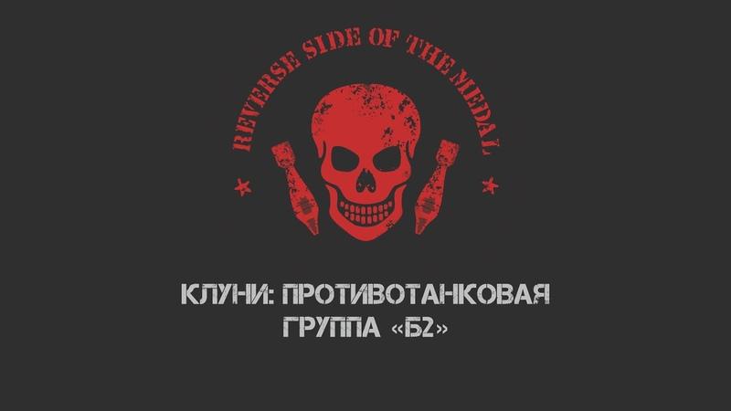 RSOTM, Владлен Татарский и Клуни | Противотанковая группа «Б2»
