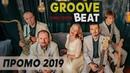 Кавер группа на свадьбу, праздник, корпоратив Москва - Groove Beat 2019