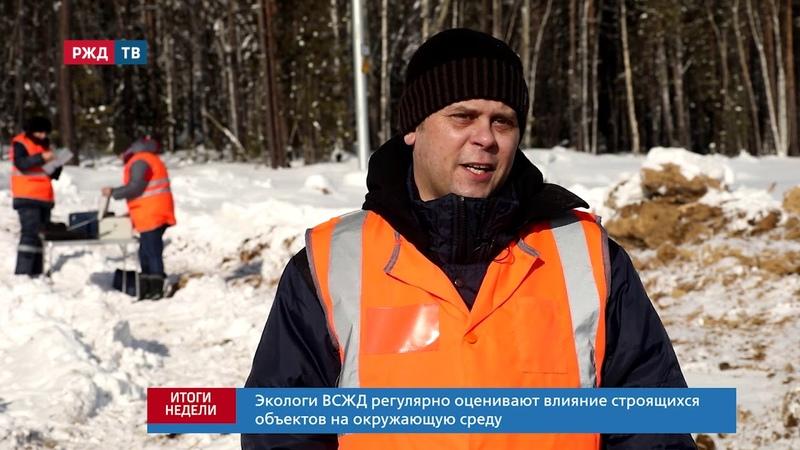 РЖД и власти Иркутской обл. утвердили план природоохранных мероприятий || ИТОГИ НЕДЕЛИ 07.02.2021