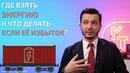 Как накопить энергию, и как всё успевать Андрей Курпатов Красная таблетка ONLINE