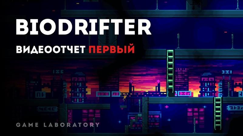 Разработка игры BioDrifter. Отчет 1 Polygon Gamelab 10