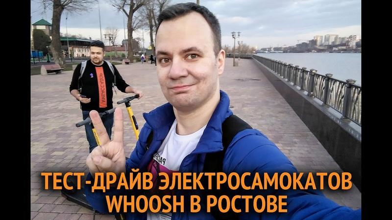 Тест драйв электросамокатов Whoosh в Ростове на Дону
