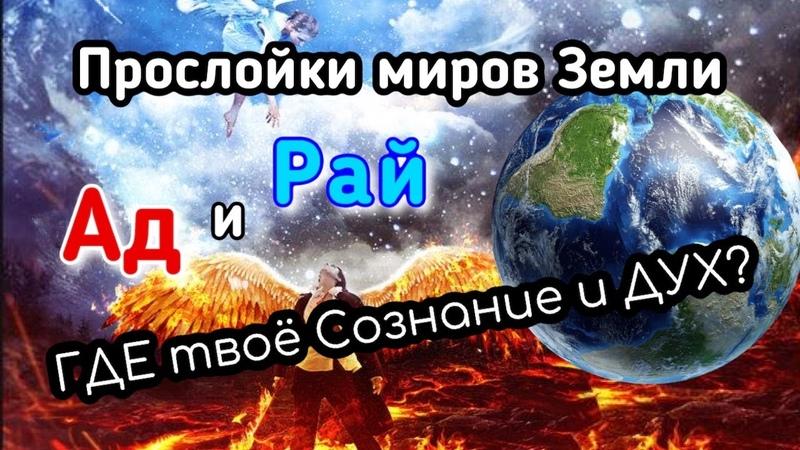 Дух и Сознание путешествие по мирам Ад и Рай на Земле