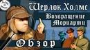 ШЕРЛОК ХОЛМС - ВОЗВРАЩЕНИЕ МОРИАРТИ