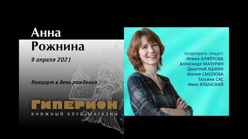 Анна Рожнина и друзья. Гиперион, 09.04.21