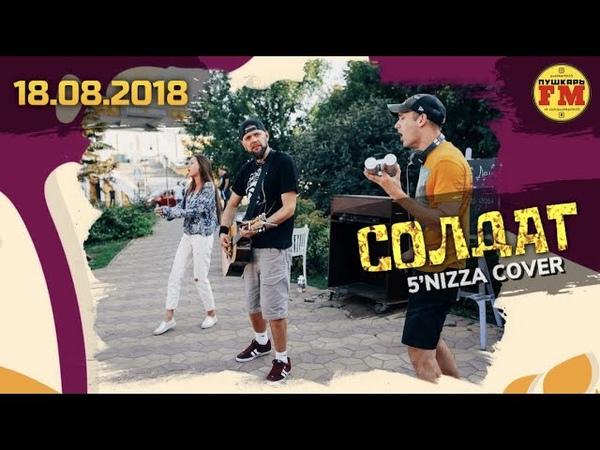 ПушкарьFM - «Солдат!» (5'Nizza cover) - Live Ресторанный фестиваль 18.08.2018