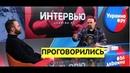 Командиры ЛДНР - беспредельщики, оружие им выдавала Россия! Откровения Чаленко про войну на Донбассе