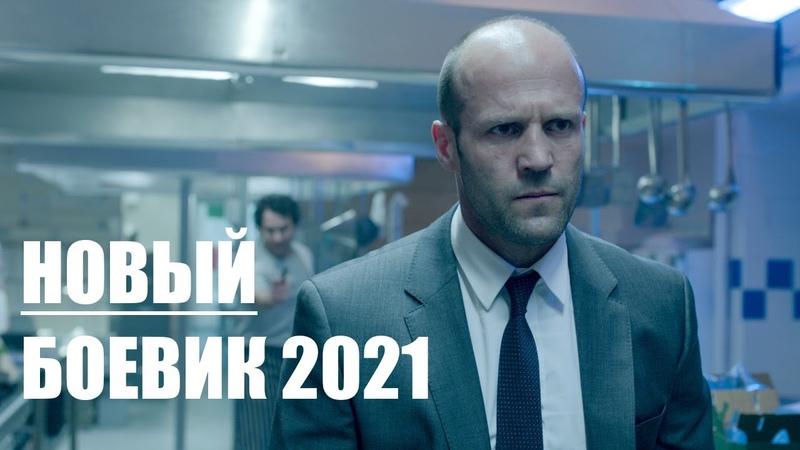 НОВИНКА Боевик 2021 года ФИЛЬМ с Джейсоном Стетхемом Зарубежный фильм в HD 1080