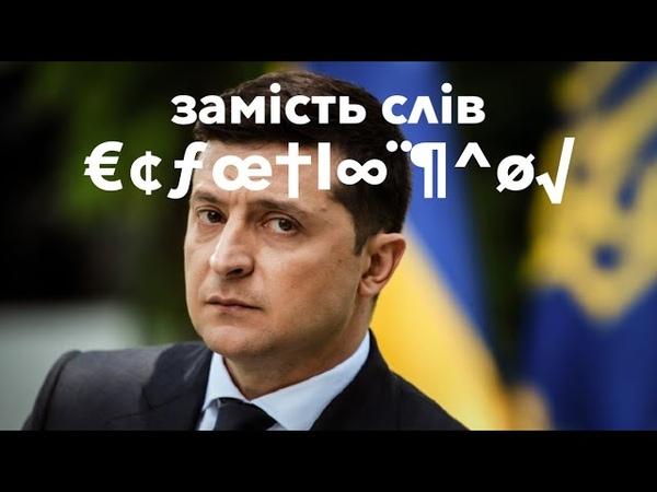 Девальвація інституту президента