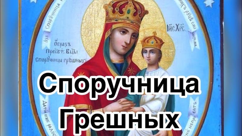 Чудотворная икона Божией Матери «СПОРУЧНИЦА ГРЕШНЫХ». История иконы, описание, значение, иконография