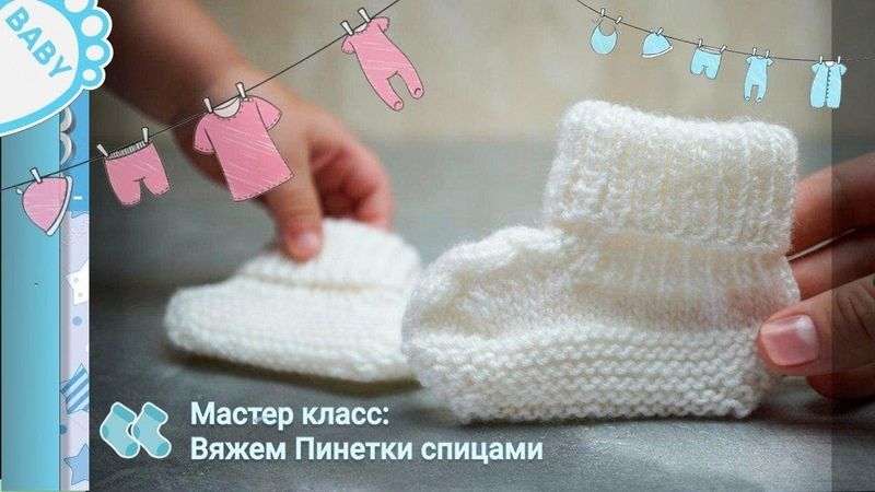 Простой способ вязания пинеток спицами для новорожденных без шва Подробный видеоурок