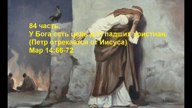 84 часть. У Бога есть цель для падших христиан. (Пётр отрекается от Иисуса) Мк.1466-72 (Для глухих)