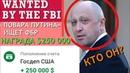 «Повар Путина» Евгений Пригожин объявлен в розыск ФБР, награда $250000! Новости