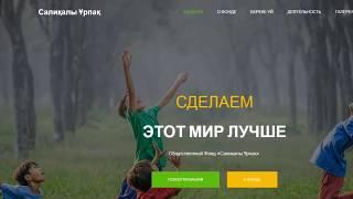 Салиқалы Ұрпақ - общественный фонд Болата Назарбаева