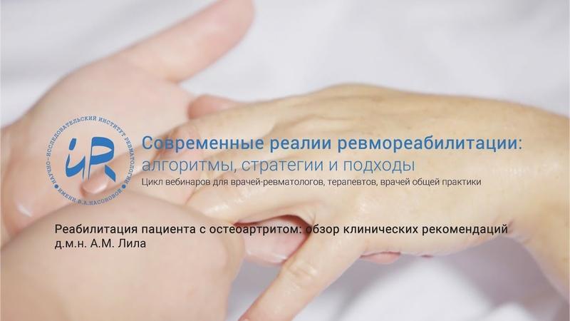 Реабилитация пациента с остеоартритом обзор клинических рекомендаций