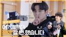 OTB Закадровое видео со съёмок веб-дорамы I Can See Your MBTI с участием Хёнджэ @ 260321