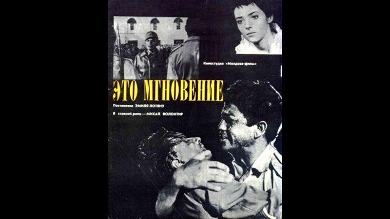 Это мгновение_советский фильм,драма,(Волонтир,М, Тома С и др),1968,субтитры.