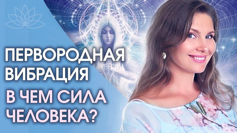 Первородная вибрация В чем сила человека Как прожить счастливую и долгую судьбу