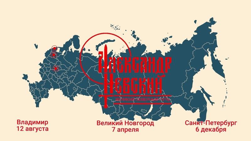 Александр Невский великий северный путь