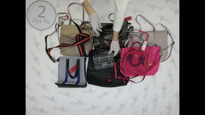 S.Oliver NEW BAGS 2, Цена за шт 10.74 евро ,сток одежда оптом