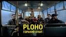 Ploho - Горький опыт official music video ENG\ESP sub