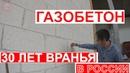 ДОМ ИЗ ГАЗОБЕТОНА / КАК 30 ЛЕТ ВРАЛИ ПРО ГАЗОБЕТОН / YTONG В ГЕРМАНИИ / СТРОЙХЛАМ