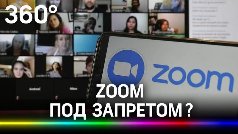 Zoom запретил доступ к сервису российским госучреждениям