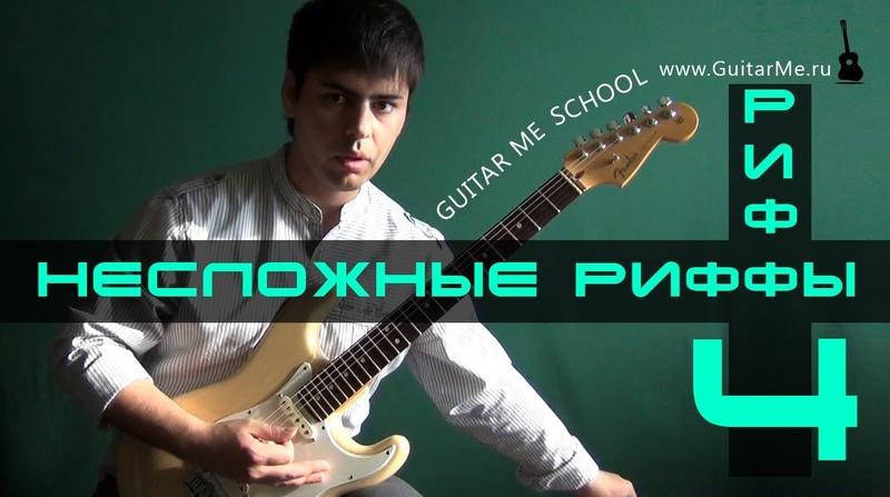 НЕСЛОЖНЫЕ РИФФЫ на Электрогитаре. РИФФ 4. Guitar Me School