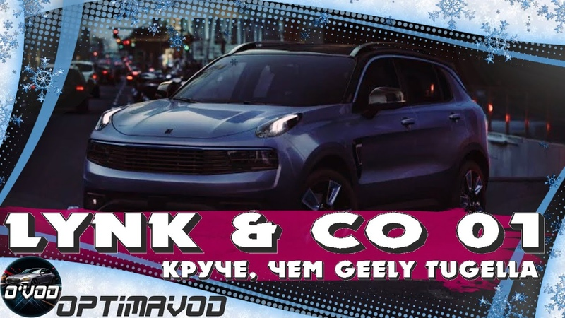 Lynk Co 01 Круче чем Geely Tugella
