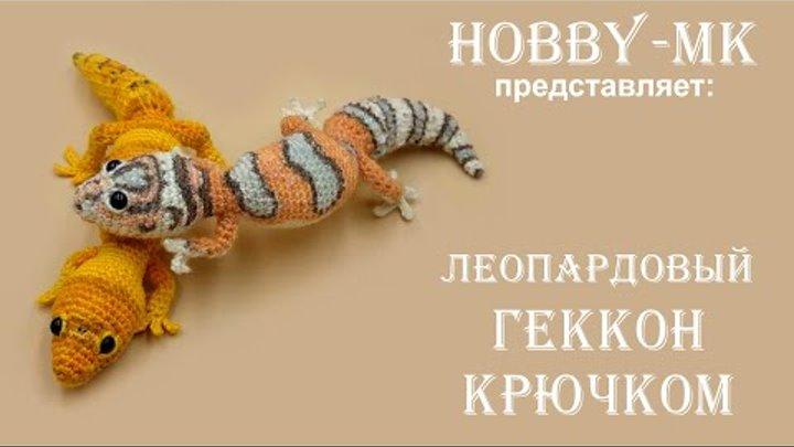 Леопардовый геккон крючком ч.1 (авторский МК Светланы Кононенко)