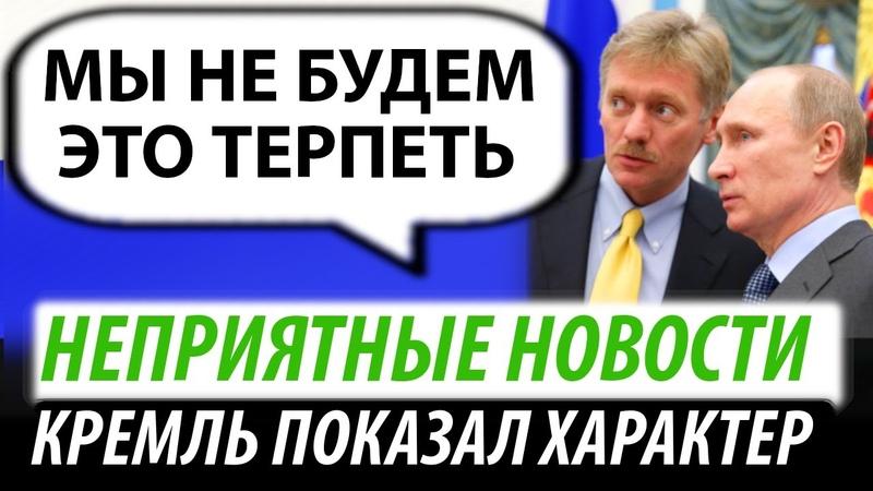 Неприятные новости для Путина. Кремль показал характер