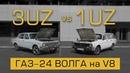 Газ-24 Волга на V8. 1UZ против 3UZ